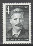 СССР 1973, И.Бабушкин, 1 марка
