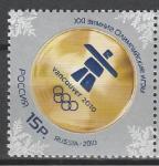 Россия 2010, XXI Зимние Олимпийские Игры, 1 марка