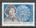 СССР 1973, Н. Коперник, 1 марка