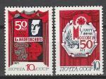 СССР 1973 год, 50 лет Столичным Театрам, серия 2 марки