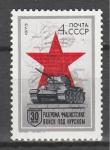 СССР 1973 год, 30 лет Разгрома под Курском, 1 марка