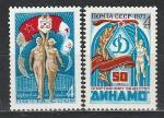 СССР 1973, 50 лет Спортивным Обществам, 2 марки