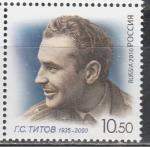 Россия 2010 год, Г. С. Титов, 1 марка. космонавт.