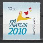 Россия 2010, Год Учителя, 1 марка