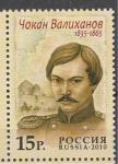Россия 2010 год, Россия-Казахстан, Ч. Валиханов, 1 марка. совместный выпуск