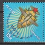 Россия 2010 год, 100 лет Качинскому Училищу лётчиков, 1 марка