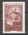 СССР 1973, Абу Бируни, 1 марка