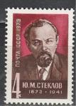 СССР 1973, Ю. Стеклов, 1 марка