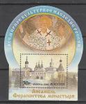 Россия 2010, Ферапонтов Монастырь, блок