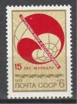 """СССР 1973, Журнал """"Проблемы Мира и Социализма"""", 1 марка"""