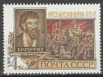 СССР 1973 г, 200 лет Крестьянской Войне в России, 1 марка