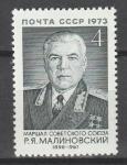 СССР 1973 г, Р. Малиновский, 1 марка