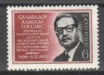 СССР 1973 г, С. Альенде, 1 марка