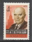 СССР 1973, И. Петровский, 1 марка