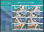 Россия 2010, Мосты, малый лист