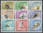 Аден (Махра) 1967, Олимпиада в Гренобле, 9 марок