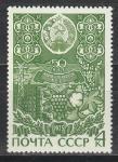 СССР 1975, Каракалпацкая АССР, 1 марка