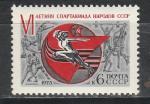 СССР 1975, Летняя Спартакиада Профсоюзов, 1 марка