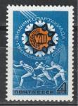 СССР 1975, Спартакиада Профсоюзов СССР, 1 марка