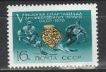 СССР 1975 г, Спартакиада Дружественных Армий СССР, 1 марка