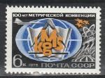 СССР 1975, Международная Метрическая Конвенция, 1 марка