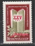 СССР 1974 г, 25 лет СЭВ, 1 марка