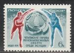 СССР 1974 г, ЧЕ по Конькам, 1 марка