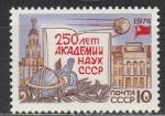 СССР 1974 год, 250 лет АН, 1 марка. Космос.