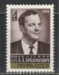 СССР 1974, Л. Арцимович, 1 марка