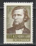 СССР 1974, К. Ушинский, 1 марка