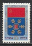 СССР 1974 г, Зимняя Спартакиада СССР, 1 марка