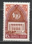 СССР 1974, Азербайджанский Драматический Театр, 1 марка
