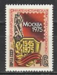 """СССР 1975, """"Соцфилекс-75"""", 1 марка"""