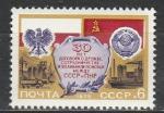 СССР 1975 год, 10 лет Договору о Дружбе между СССР и Польшей, 1 марка