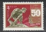 СССР 1974 год, Центральный Музей Революции, 1 марка. 50 лет