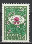 СССР 1974, Конгресс по Луговодству, 1 марка
