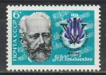 СССР 1974, П. Чайковский, 1 марка