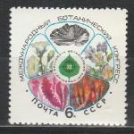 СССР 1975 год, Международный Ботанический Конгресс, 1 марка