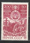 СССР 1974, Северо-Осетинская АССР, 1 марка