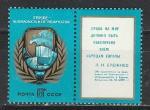 СССР 1975 год, Совещание по Безопасности и Сотруднечеству, марка с купоном