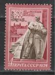 СССР 1974, 800 лет Полтаве, 1 марка