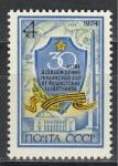 СССР 1974, 30 лет Освобождения Украины, 1 марка