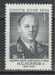 СССР 1974 г, И. Исаков, 1 марка