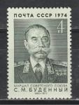 СССР 1974 г, С. Буденный, 1 марка