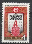 СССР 1974 г, Первый Печатный Букварь, 400 лет. 1 марка