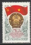 СССР 1975, 30 лет Образования ДРВ, 1 марка