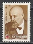 СССР 1975, М. Кончаловский, 1 марка