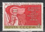 СССР 1975, 70 лет Первой Русской Революции, 1 марка