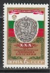 СССР 1974 г, 30 лет БНР, 1 марка