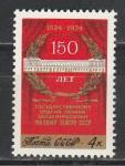 СССР 1974, 150 лет Малому Театру, 1 марка
